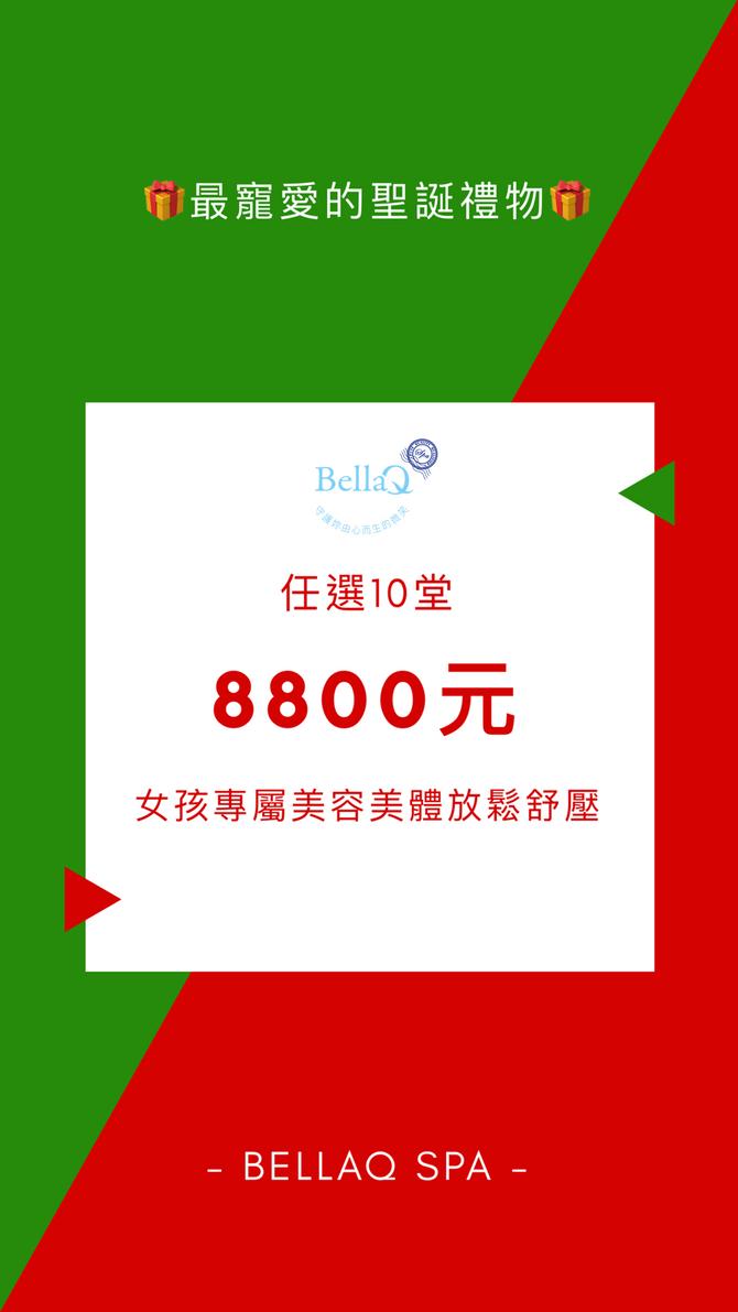 2017年度聖誕寵愛禮8800元10堂送給妳