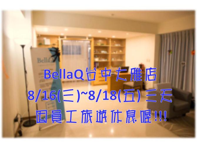 BellaQ台中大雅店8/16~18 員工旅遊公休喔