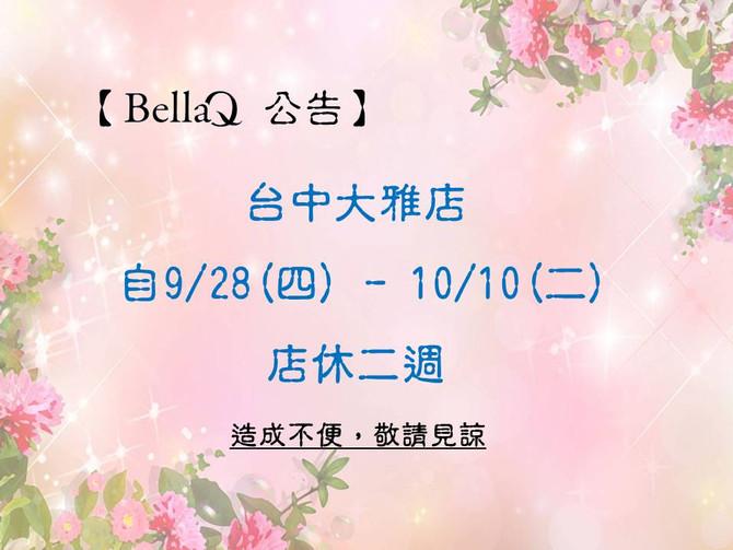 台中大雅店9/28-10/10店休二週