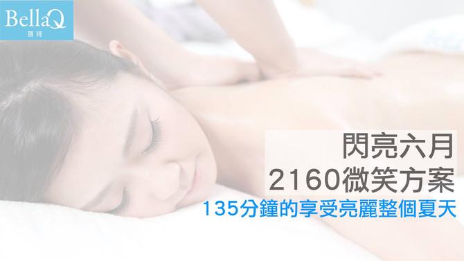 六月2160微笑方案(135分鐘,共有七套餐)