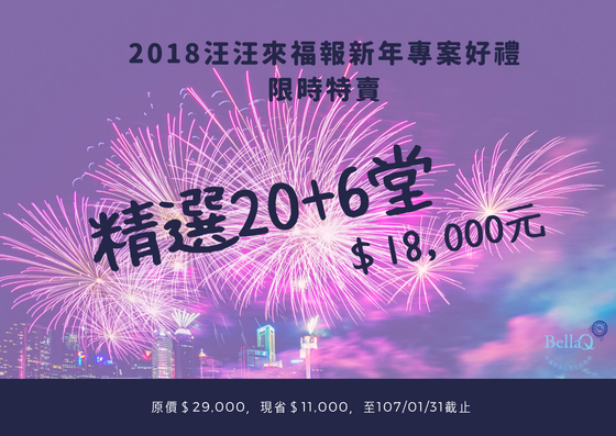 『2018汪汪來福報新年』15000套餐專案