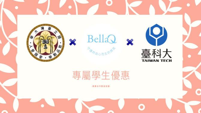 BellaQ x 台灣大學 x 臺科大 x 專屬學生專案