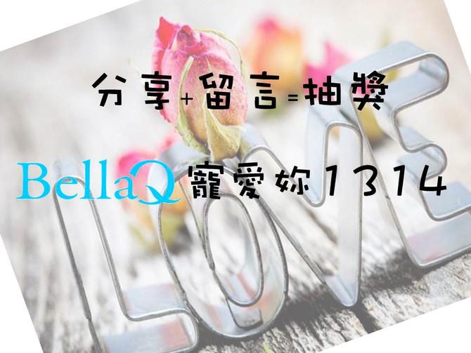 【浪漫七夕情人節BellaQ一圓妳透亮夢想】