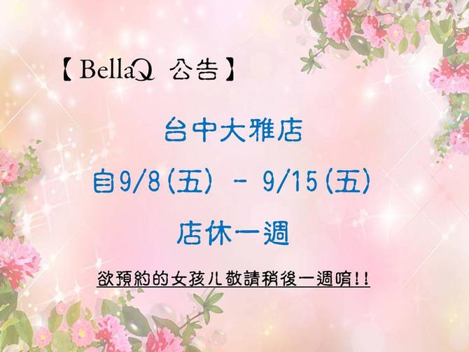 【公告】台中大雅店9/8-9/15店休一週