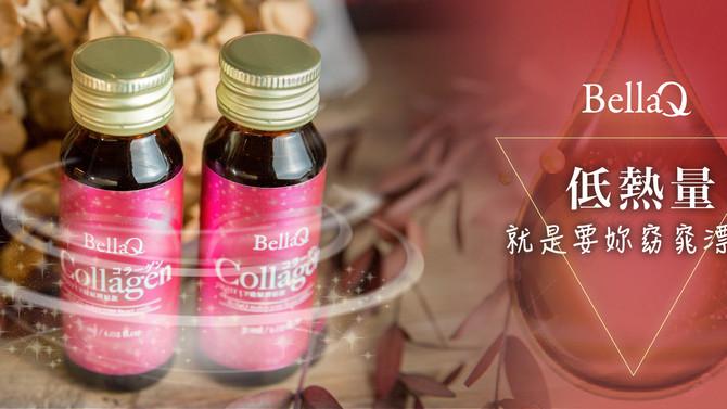 BellaQ啟賦膠原飲  喝的防曬劑