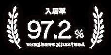 入居率-202106.png