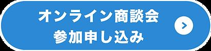 申し込み_edited.png