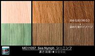 毛束カード_MC11057Sea-Nymph.jpg