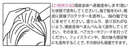 プロテクター_ご使用方法.JPG