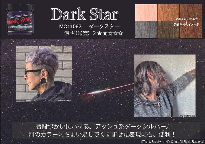 Dark Star.jpg
