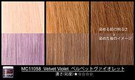 毛束カード_MC11058_Velvet-Violet.jpg