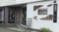 山梨富士吉田 カットスタジオカツマタA.jpeg