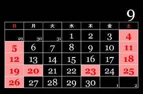 21.09カレンダー_B.png