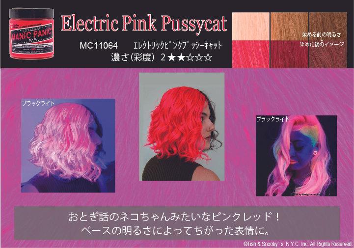 Electric Pink Pussycat.jpg