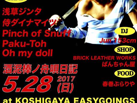 5/28 KOSHIGAYA EasyGoings