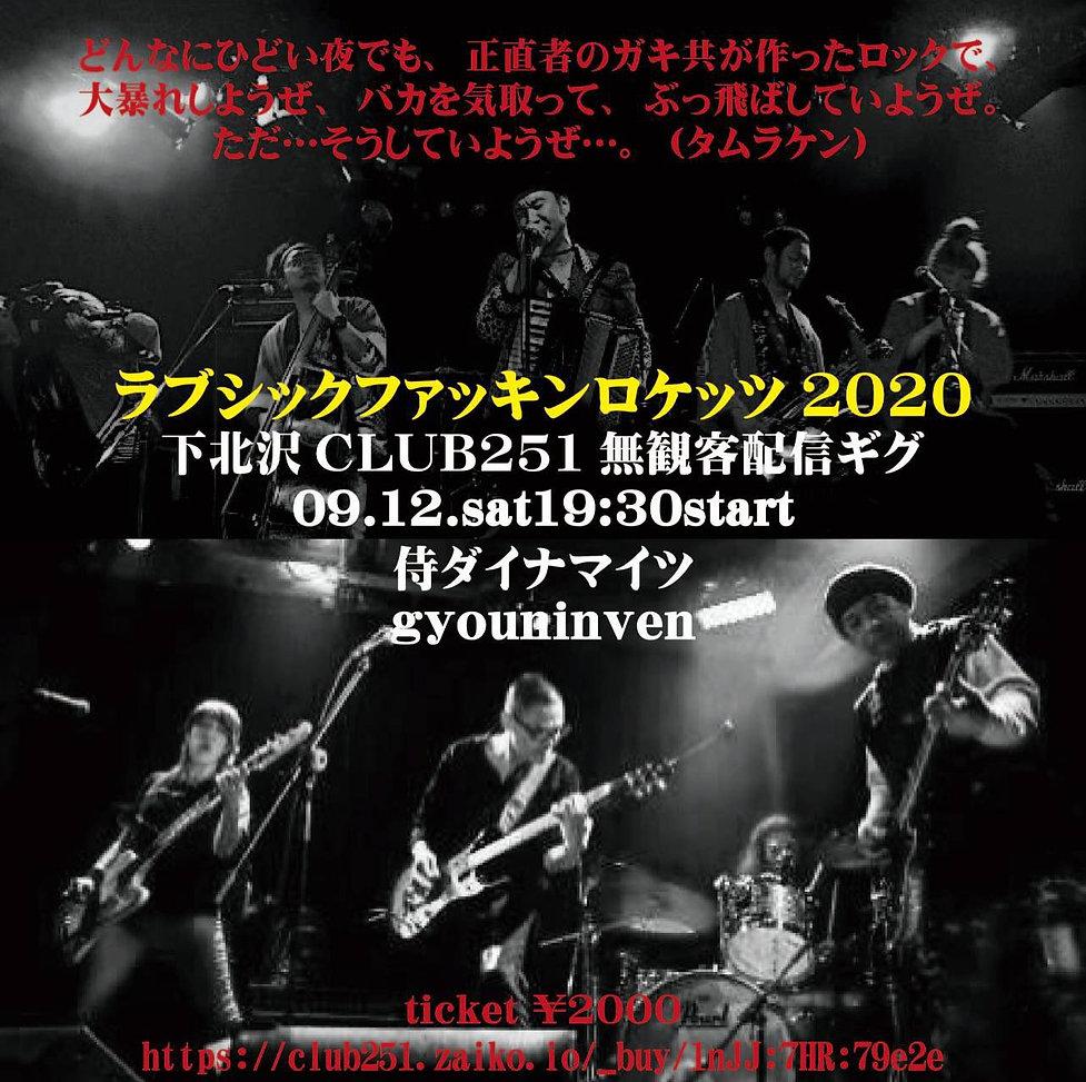 lovesick20200912.jpg