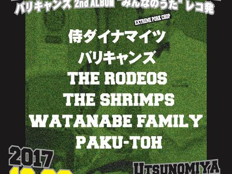 12/9 UTSUNOMIYA Pop Garage