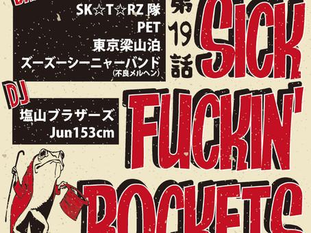 9/15 SHIMOKITAZAWA CLUB251