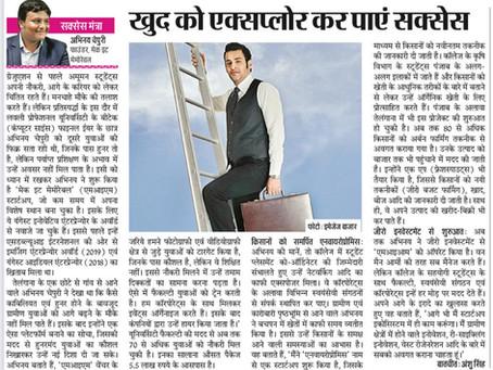 Article on Dainik Jagran