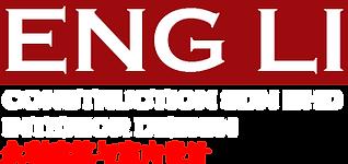 ENG LI LOGO004.png