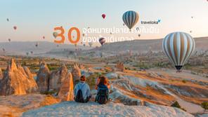 30 จุดหมายปลายทางในฝันทั่วโลกของนักเดินทาง