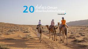 เปิด 20 ที่เที่ยว Oman เด็ดแค่ไหนไปส่องกันได้เลย