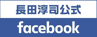 長田淳司公式FBバナー.png