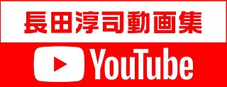 長田淳司動画YTバナー.png