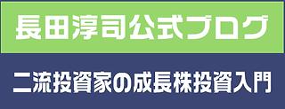 長田淳司公式ブログバナー.png