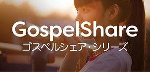gospelshare icon.jpg
