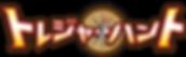 トレジャーハントチャレンジ―ロゴ(challengeヌキ).png