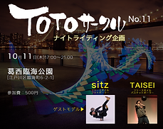 TOTOサークルNo.11.png