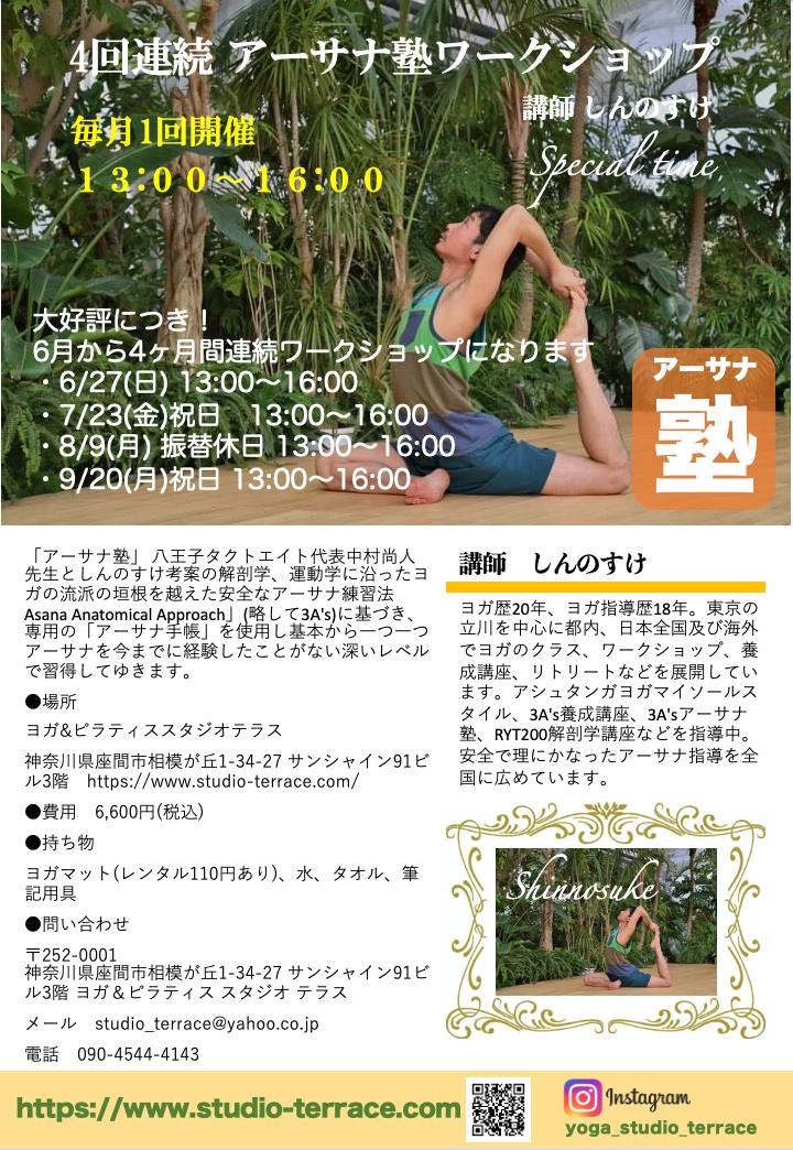4回連続 アーサナ塾(6/27 Sun) 講師:しんのすけ