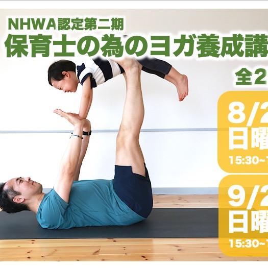 NHWA認定 第二期 保育士の為のヨガ養成講座(理学療法とピラティスの実践)