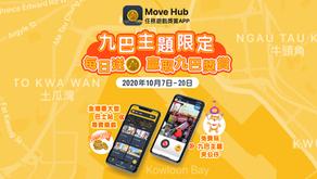 Move Hub 任務遊戲獎賞App - 九巴主題限定