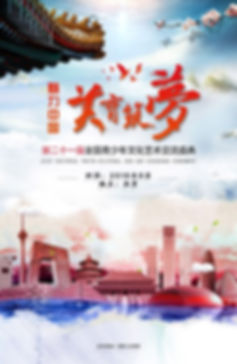 """2019 第二十一屆""""魅力中國·美育築夢"""" (北京) - 海報.jpg"""