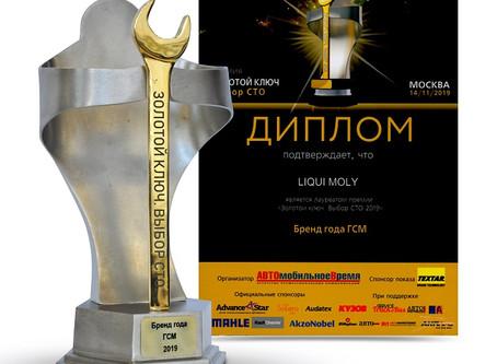 """LIQUI MOLY победитель премии """"Золотой ключ. Выбор СТО"""" и бренд года в сегменте """"Автохимия"""" МАК 2019"""