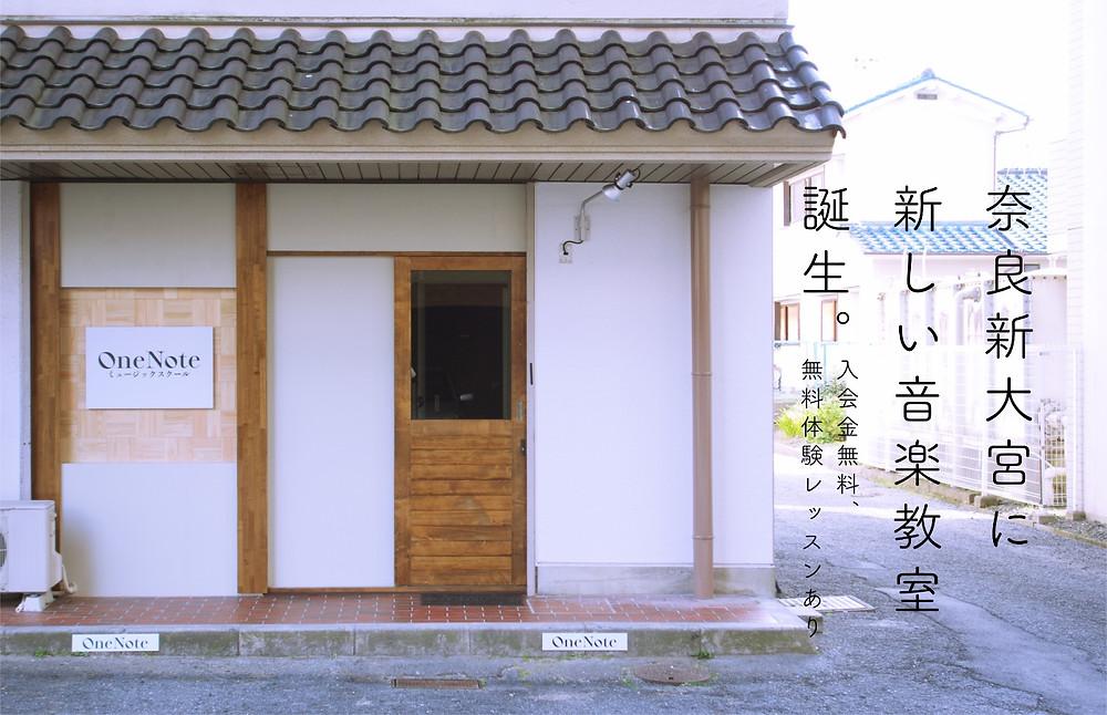 奈良新大宮の音楽教室、OneNoteミュージックスクール