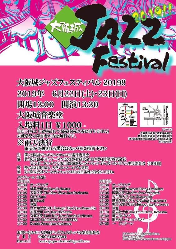 OneNoteミュージックスクール 奈良新大宮