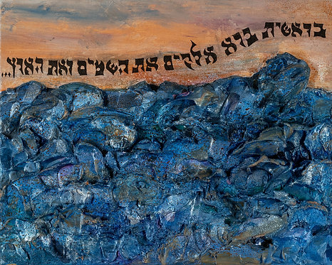 The Sky and the Land - Judaica 16 x 20 in