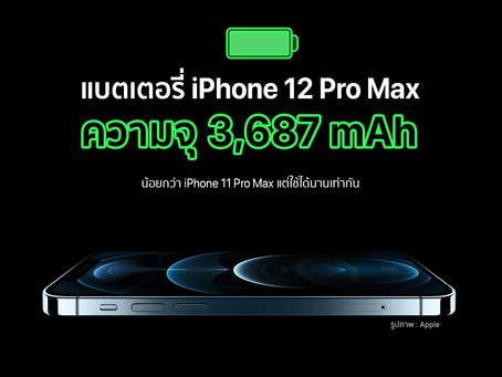 iPhone 12 Pro Max ใหม่ของ Apple มาพร้อมกับแบตเตอรี่ 3,687 mAh มีความจุน้อยกว่าใน iPhone 11 Pro Max