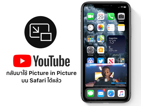 YouTube กลับมาใช้  Picture in Picture บน Safari ได้อีกครั้ง