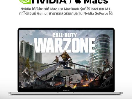 Nvidia ได้อัปเดตให้ Mac และ MacBook รุ่นที่ใช้ Intel และ M1