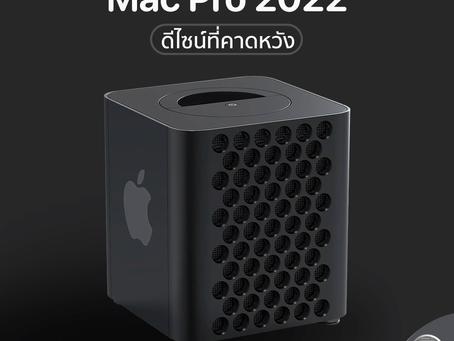 Mac Pro 2022 ดีไซน์ที่คาดหวัง