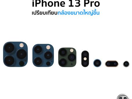 iPhone 13 เปรียบเทียบกล้องขนาดใหญ่ขึ้น