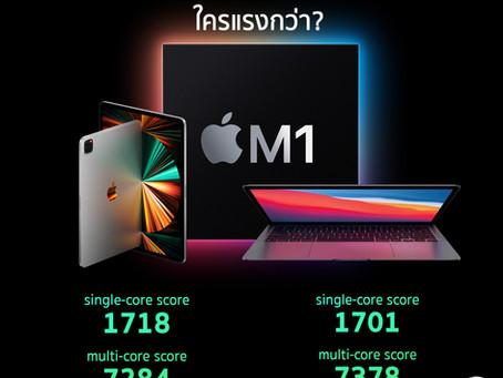 iPad Pro M1 กับ MacBook Air M1 ใครจะแรงกว่ากัน?.