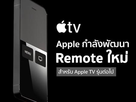 Apple กำลังพัฒนา Remote ใหม่สำหรับ Apple TV รุ่นถัดไป