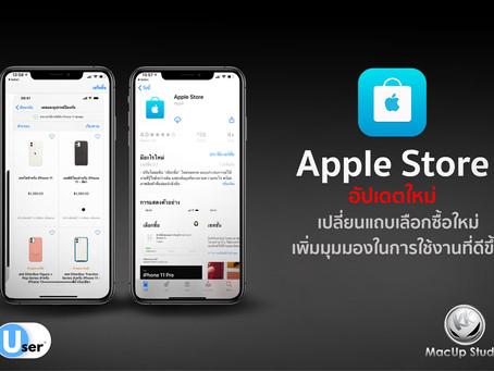 Apple Store มีการอัปเดขใหม่ เพิ่มมุมมองแถบเลือกซื้อให้ดียิ่งขึ้น