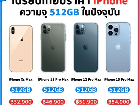 เปรียบเทียบราคา iPhone 512GB ในปัจจุบัน