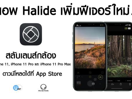 แอพ HaLide เพิ่มฟีเจอร์ใหม่!!!